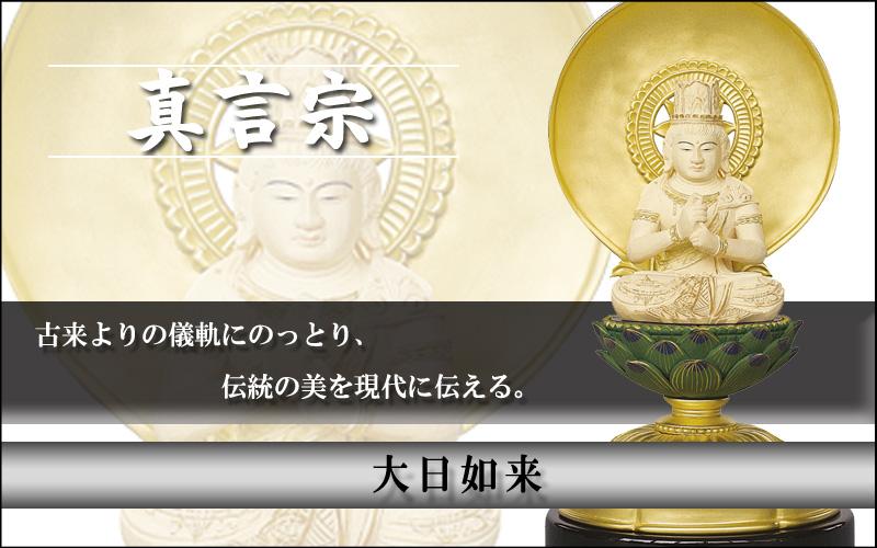 仏像 ツゲ 大日如来(仏身 ツゲ) 総粉京型丸台座 金箔