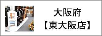 大阪府 東大阪店