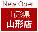 New Open 山形県 山形店