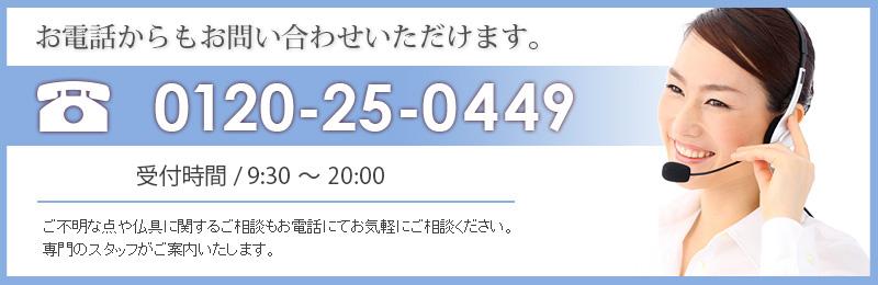 お電話からもお問い合わせいただけます。