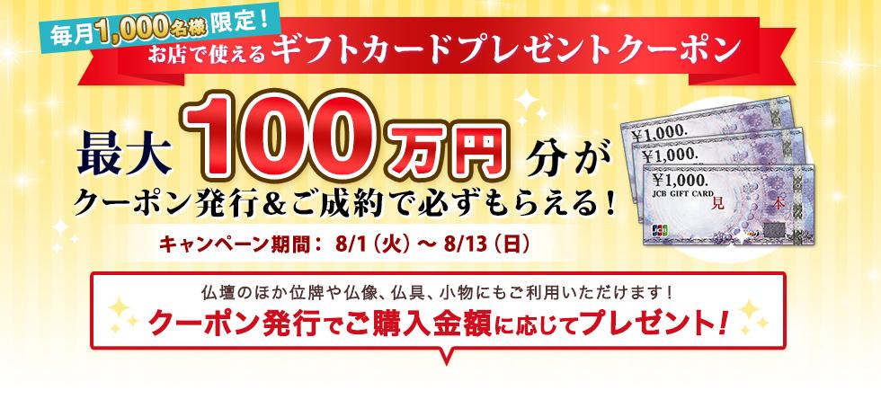 店舗限定特別クーポン ご成約者様に 最大30万円分の ギフトカードプレゼント! クーポン発行でご購入金額に応じてプレゼント