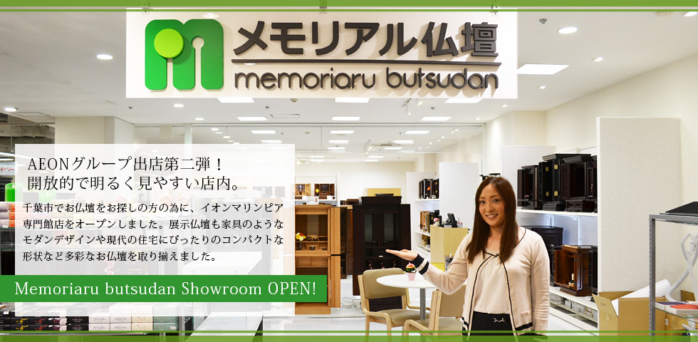Memoriaru butsudan Showroom OPEN!