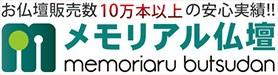 10万本以上の安心実績!! メモリアル仏壇の金宝堂