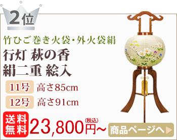 萩の香竹ひご絹二重絵